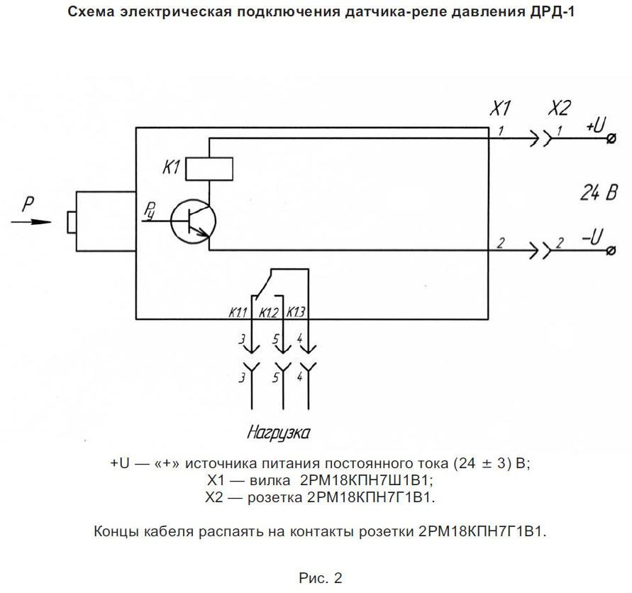 Электрическая схема подключения датчика давления воды